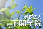 学校法人 下関学院 ホームページ